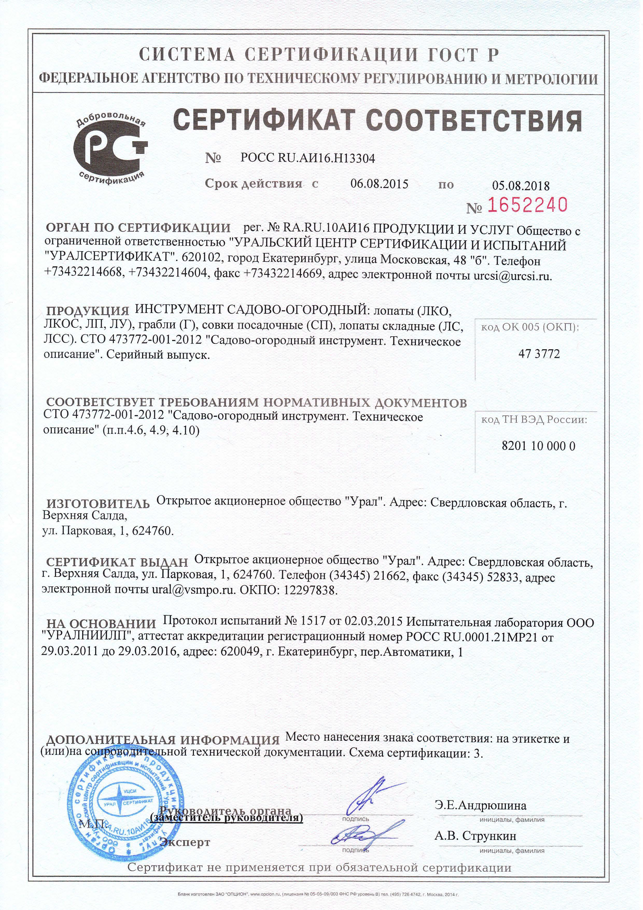 Сертификат СОИ